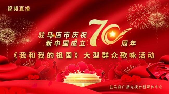 駐馬店市慶祝新中國成立70周年《我和我的祖國》大型群眾歌詠活動