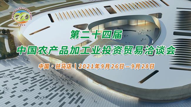 第二十四届中国农产品加工投洽会